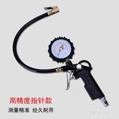 氣壓表胎壓表高精度帶充氣頭汽車測輪胎壓監測器計數顯加氣打氣槍IP4772【雅居屋】