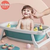 嬰兒洗澡盆寶寶可摺疊浴盆新生幼兒童可坐躺家用小號浴桶小孩用品 ATF 元旦鉅惠