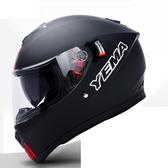 野馬摩托車頭盔男女夏季個性酷全覆式機車越野四季通用安全帽全盔
