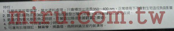 【西高地水族坊】AZOO 黑燈管(FL30W)