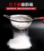 面粉篩子不銹鋼手持烘焙工具