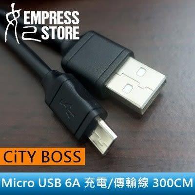 【妃航】CiTY BOSS 二合一 300cm/3米 Micro USB 6A 超快速 充電線/傳輸線 三星/HTC