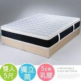 Homelike 菲比三線5cm乳膠獨立筒床墊-雙人5尺