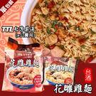 台灣菸酒 花雕雞麵 200g (單包) 台酒  (OS小舖)