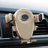 車載手機汽車支架萬能通用多功能車用出風口卡扣式手機導航支撐架   LannaS