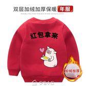 寶寶衛衣加絨冬裝嬰兒童恭喜發財紅包拿來新年衣服男女童保暖上衣 多色小屋