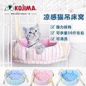 寵物窩/床 日本KOJIMA貓窩貓咪籠子簡約吊床掛式夏天涼感窩墊透氣涼爽jy【店慶八八折】