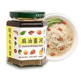 [  毓秀私房醬 ] 麻油薑泥調味醬(純素)/罐/250公克