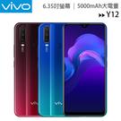 VIVO Y12 (3G/64G) 6.35吋水滴螢幕AI智慧三攝大電量超長續航手機◆