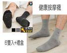 健康寬口按摩襪 男款 6雙入(黑+灰色) 防臭舒適 登山運動健走 父親爸爸88節禮品禮盒首選