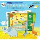 【西班牙 JoanMiro】兒童靜電貼紙-動物世界(重複黏貼、無黏痕) JMO09104
