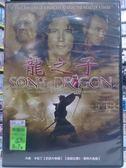 挖寶二手片-Y88-030-正版DVD-電影【龍之子】-大衛卡拉丁