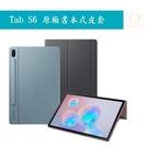 Samsung Galaxy Tab S6 書本式皮套 原廠皮套