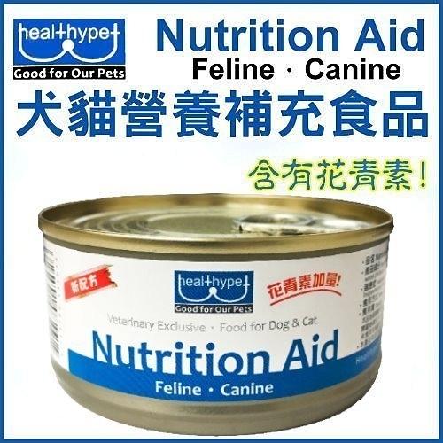 *King Wang*【單罐組】Nutrition Aid 犬貓營養肉泥罐頭155g