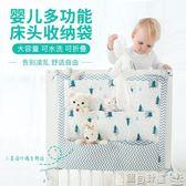 嬰兒床掛收納袋 嬰兒床掛收納尿布袋寶寶雜物紙尿褲奶瓶尿不濕袋床頭儲物袋多功能JD 寶貝計畫