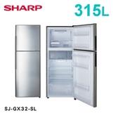 【佳麗寶】【SHARP夏普】315L變頻雙門電冰箱 SJ-GX32-SL