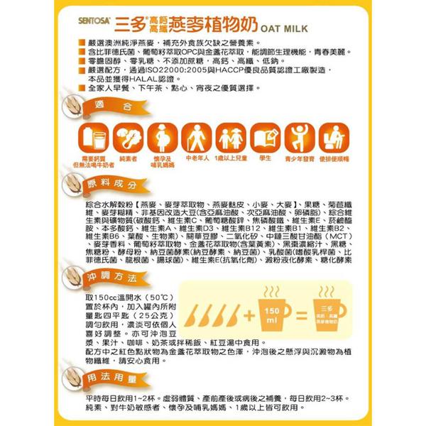 三多 高鈣高纖燕麥植物奶 850g/罐