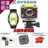 DXG IRONX 運動攝影機(附遙控器)DVS-5G9(豪華組)【免運直出】