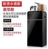 220V 飲水機立式 冷熱 家用 全自動 自動上水新款下置水桶小茶吧機 aj10552【花貓女王】