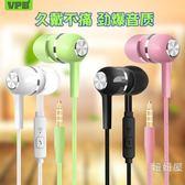 耳機 VPB S12手機運動智能通用重低音耳塞入耳式手機女生K歌耳機可批發 免運直出 交換禮物