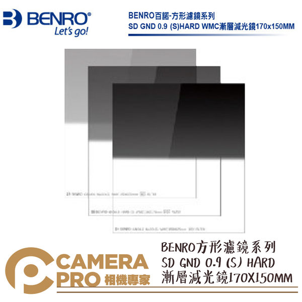 ◎相機專家◎ BENRO 百諾 SD GND 0.9(S) HARD WMC 方形漸層減光鏡 170X150MM 公司貨