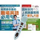 職場必備套書(全2書)+ LivePen智慧點讀筆(16G)
