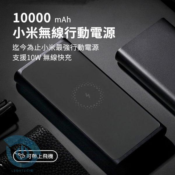 小米無線充行動電源 10000mAh 無線充電 10W 支援PD QC雙向快充
