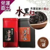 水里農會 水里紅-紅茶 (90g-罐)x2罐組【免運直出】
