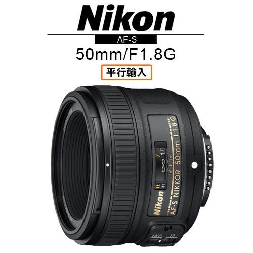 送保護鏡清潔組 3C LiFe NIKON AF-S NIKKOR 50mm F1.8G 鏡頭 平行輸入 店家保固一年