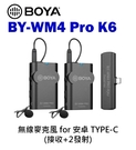 【EC數位】BOYA BY-WM4 PRO-K6 數字雙通道無線麥克風 (接收+2發射) 安卓 TYPE-C 一對二