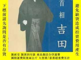 二手書博民逛書店罕見戰後日本保守政治之父・鐵腕首相吉田茂Y12916 鄭毅 世界