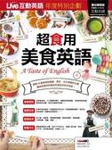 Live互動英語年度特別企劃:超食用美食英語 (附CD-Rom)
