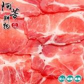 【阿芳鮮物】能量豬 梅花火鍋片(300g/包)