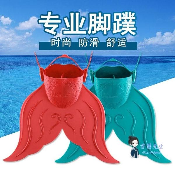 腳蹼 美人魚腳蹼兒童游泳訓練蛙鞋連身自由泳硅膠可調潛水裝備浮潛T 3色