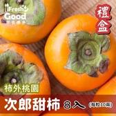 【鮮食優多】柿外桃園・次郎甜柿 8入禮盒(每粒10兩)