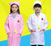 無瑕疵不退換 兒童小醫生護士服裝幼兒園職業扮演表演服裝過家家白大褂演出服 滿天星