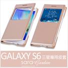 (24H)  韓系時尚 簡約 開窗 皮套  Samsung 三星 S6 手機套 保護套 Sara Garden 【C0406009】