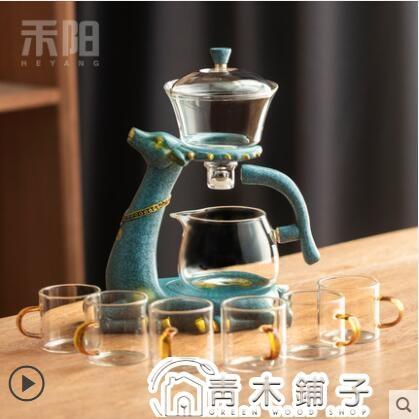 禾陽 麋鹿自動茶具懶人全半自動泡茶器玻璃茶具套裝家用磁吸茶壺 ATF青木鋪子