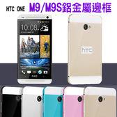 HTC ONE M9 / M9S 鋁金屬邊框 防爆背板 手機保護殼