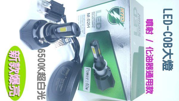「炫光LED」 H4LED大燈-COB H4 H6 HS1 小盤 遠近燈 直流 交流 直上 新款大燈 風扇款 汽車 機車