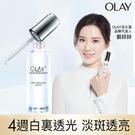 OLAY 高效透白光塑淡斑精華30ml(...