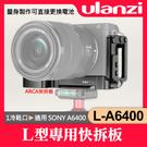【L-A6400 L 型快拆板】R006 Ulanzi 冷靴 豎拍板 Vlog 適用 A6400 相機擴充