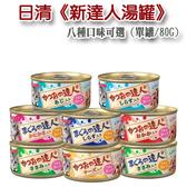 台北汪汪日清《新達人湯罐》80G/單罐 貓罐頭 八種口味可選