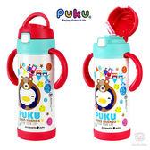 藍色企鵝 PUKU不鏽鋼兩用吸管水瓶(350ml) 14731 好娃娃