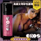 私密保養 潤滑液送潤滑油 vivi精品 按摩液 德國Eros-高級女用矽性護理潤滑液 30ml