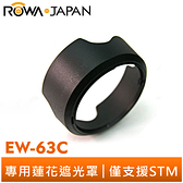 【ROWA 樂華】Canon EW-63C 蓮花罩 (限二代18-55MM鏡使用) 遮光罩