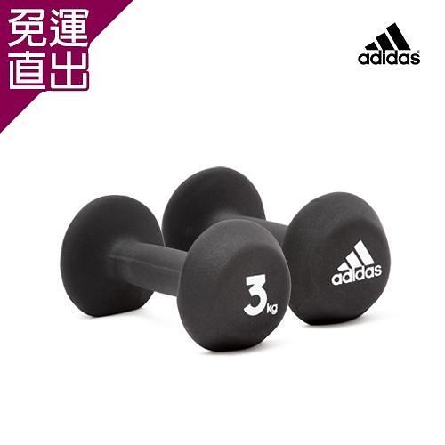 Adidas Adidas Strength-專業訓練啞鈴(3kg)-兩入組(ADWT-10023-TWO) x1【免運直出】