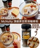 【2wenty6ix】韓國製 McNulty頂級原豆即溶無糖咖啡粉~焦糖風味50g