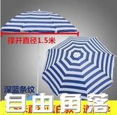 沙灘傘戶外傘遮陽傘太陽傘藍白紅白條紋傘道具傘裝飾傘室內CY  自由角落