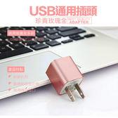 【現貨供應】玫瑰金充電器USB通用插頭【H00463】
